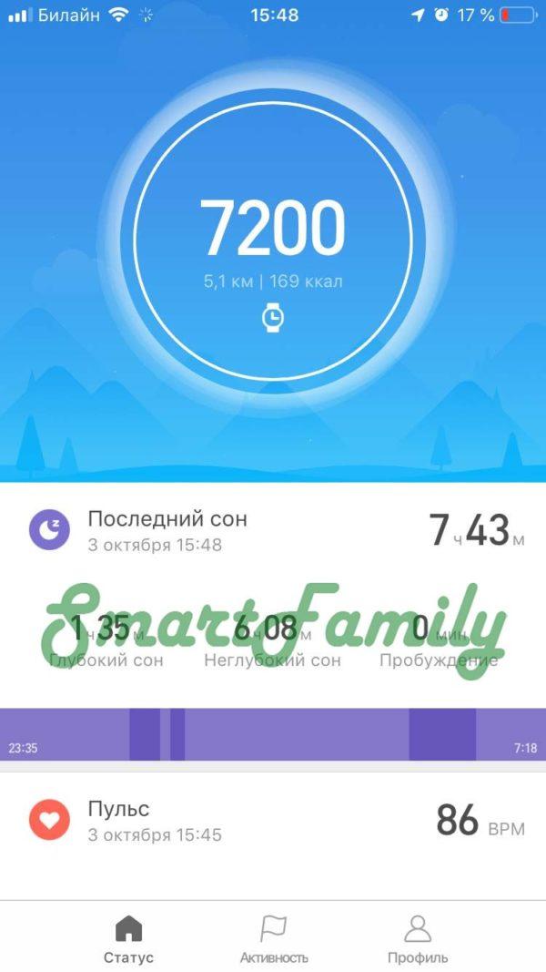 приложение для xiaomi amazfit
