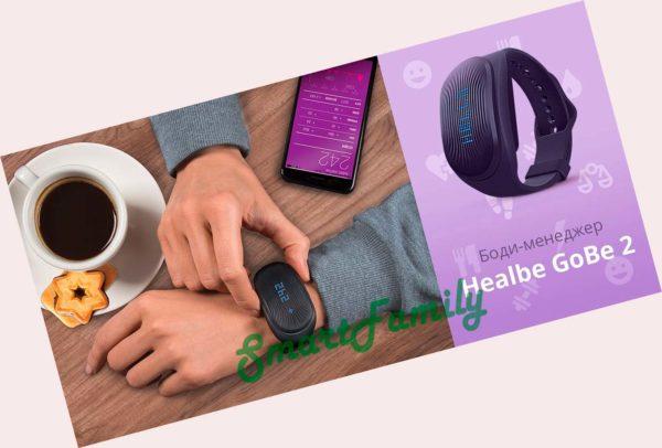 фитнес браслет Healbe Gobe 2